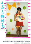 Riho Sayashi 鞘師里保 HaroPro Maruwakari BOOK Vol.5