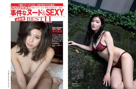 Magazine : ( [Flash] - |25/07/2017| )