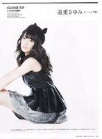 Rolling Stone Sayumi Michishige Magazine 2012