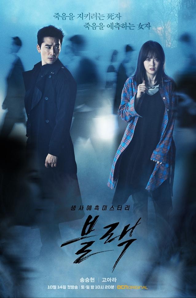 Black (drama coréen)