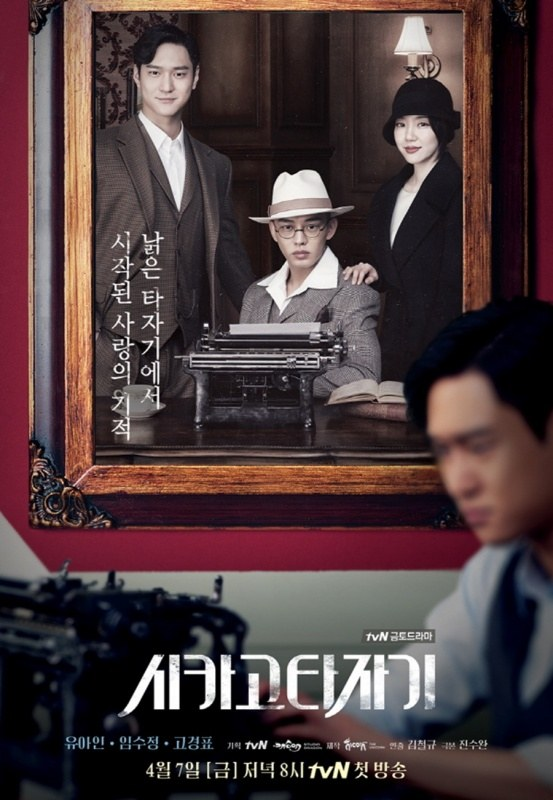 [K-Drama] Chicago Typewriter