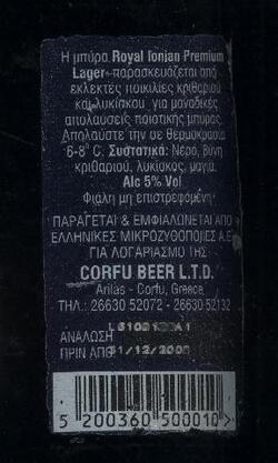 Corfu Microbrewery