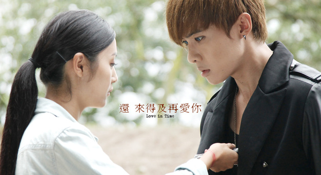 Love In Time (Drama hongkongais)
