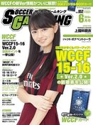 File:KamikokuryoMoe-SOCCERGAMEKING-April2016-covergirl.jpg
