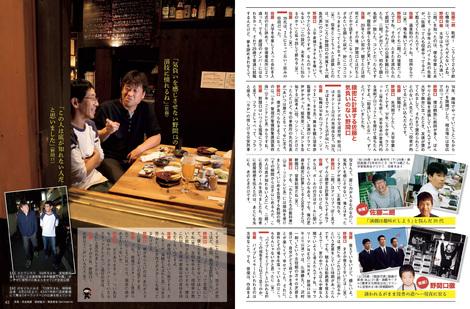 Magazine : ( [Flash] -  26/09/2017  )