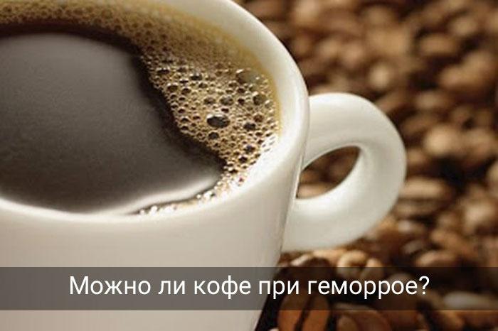 Может ли быть от кофе геморрой