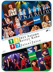 Naruchika Berryz x Juice=Juice ─ le DVD & Blu-Ray