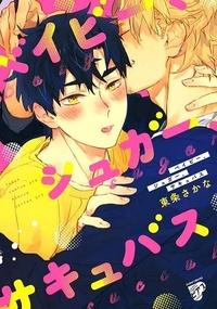 Découvrez le top 20 des meilleurs mangas érotiques Boy's Love 2021 !