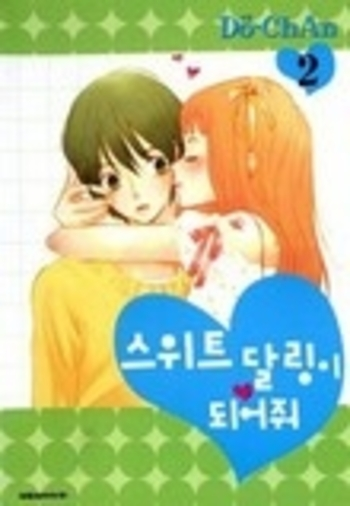 Be My Sweet Darling tome 2