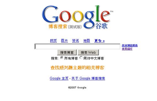 الصين تطالب Google بمنع الوصول للمواد ا