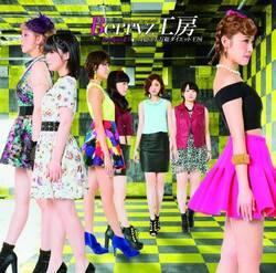 CD : Otona na no yo! / Ichi-Oku San-senman so Diet Oukoku