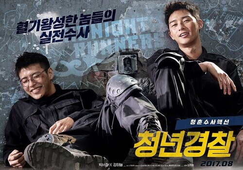Midnight Runners - 청년경찰