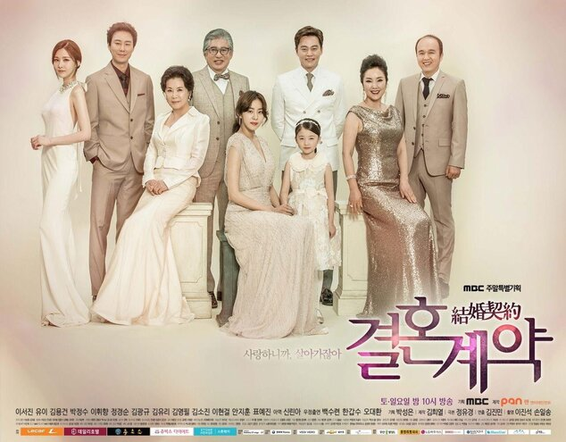 Marriage Contract (Drama coréen)