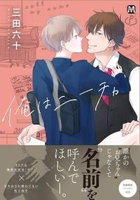 Découvrez les meilleurs mangas Boy's Love 2020 !