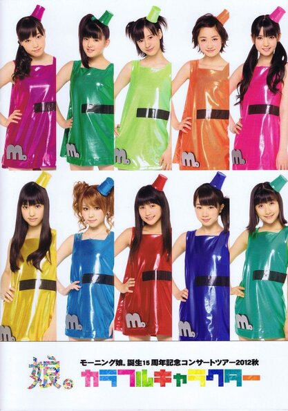 Morning Musume Tanjou 15 Shuunen Kinen Concert Tour 2012 Aki ~Colorful character~ visual book