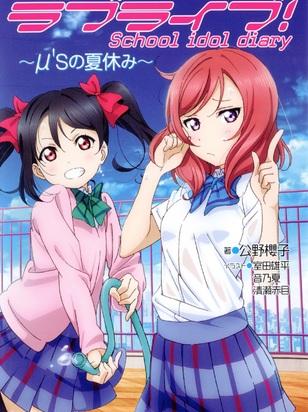 Love Live! School Idol Diary ~μ's Summer Vacation~