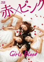 Girl's Blood / Aka x Pinku VOSTFR