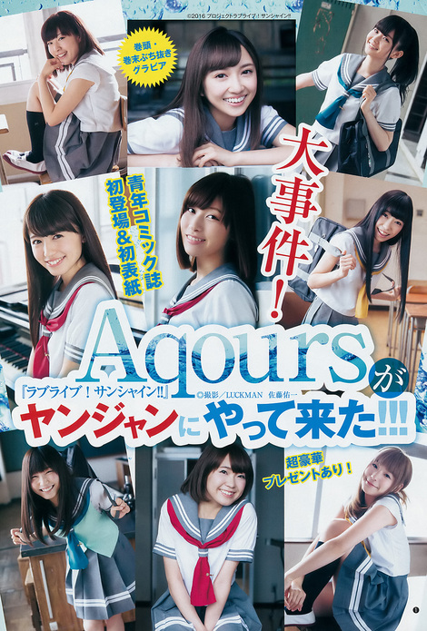 Magazine : ( [Young Jump] - 2017 / N°24 - Aqours Staring )