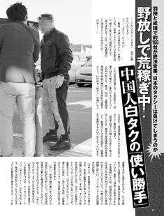 Magazine : ( [FRIDAY] - 24/11/2017 )