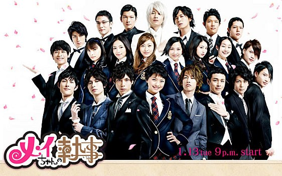 Mei-chan-banner.jpg