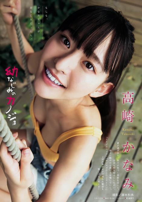 Magazine : ( [Young Magazine] - 2019 / N°43 - Rio Teramoto, Serika Gunji & Kanami Takasaki Staring )