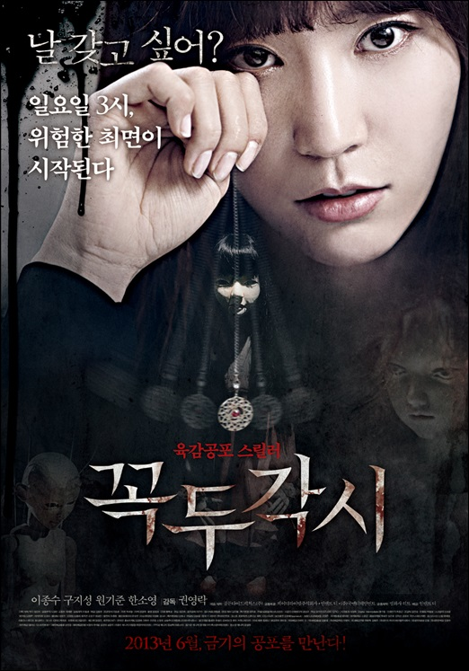 The Puppet (K-Movie)