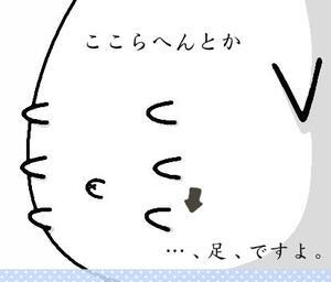 Jouer à AmakuchiGame - Insect escape 2