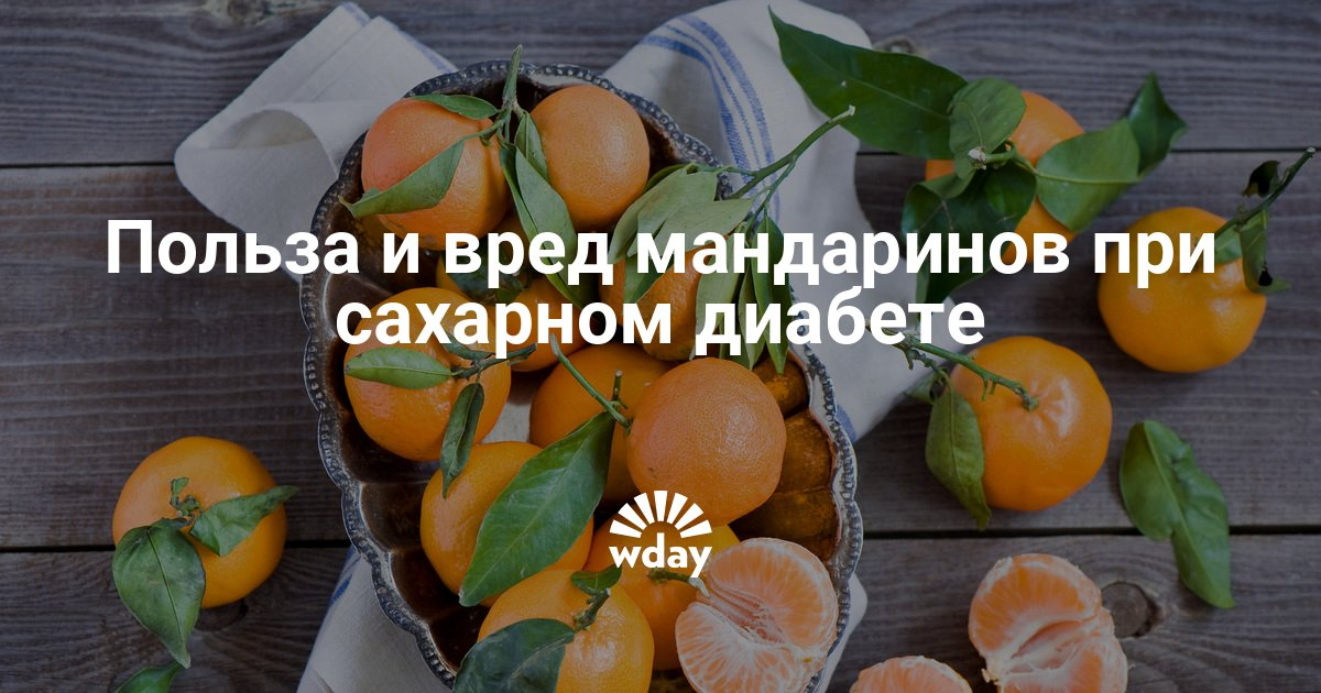 Повышает ли мандарины сахар крови