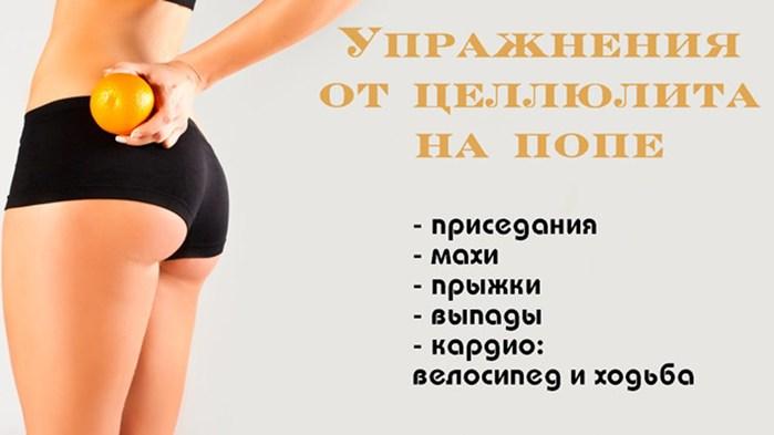 Убрать целлюлит в домашних условиях упражнения