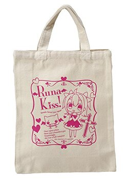Goodies Koishite! Runa Kiss - partie 1