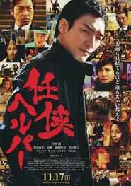 Résumé: Hikoichi, un yakuza, décide de quitter son clan pour vivre honnêtement. Il décide de travailler dans un commerce de proximité lorsqu'un jour, il aide un vieil homme, Yuzo Tsutai, à voler la caisse du magasin. Hikoichi est alors arrêté. Un an plus tard, il retrouve le vieil homme en prison et celui-ci lui conseille d'aller voir Asahina, en cas de problèmes. Après sa libération, Hikoichi décide de se rendre à Taikai, ou vit cet Asahina, cependant que le Maire de cette ville, Teruo Yashiro, décide de lancer un projet de résidences pour personnes âgées. crédit : Rasbora