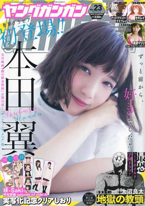 Magazine : ( [Young Gangan] - 2017 / N°23 - Tsubasa Honda & Mariri Okutsu Staring )