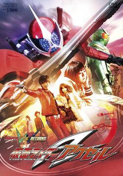 KAMEN RIDER W DVD 49/49 BD 49/49 VOSTFR RYUDAN FANSUB