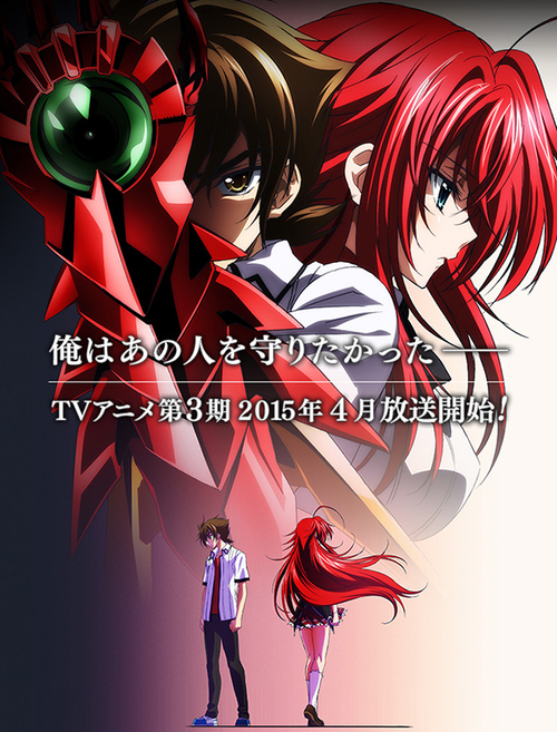 Brace Yourself, High School DxD Saison 3 is coming !!!