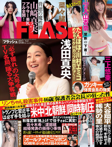Magazine : ( [Flash] - |02/05/2017| )