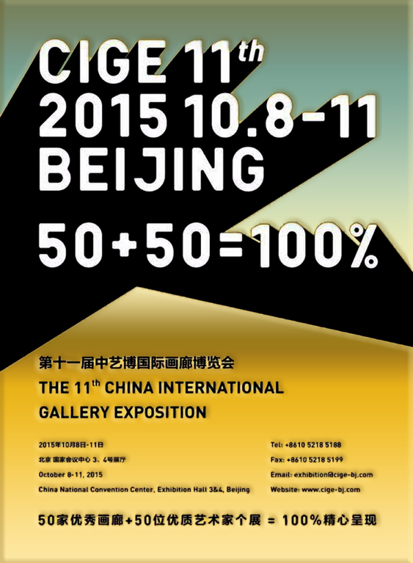 China International Gallery Exposition Pub GIGE Art-Pointtopoint
