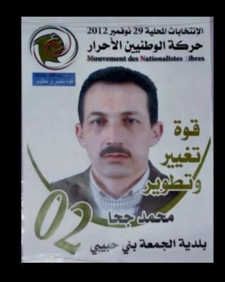 - أنصار حزب «الآرندي» بالجمعة بني حبيبي يغلقون مقر البلدية