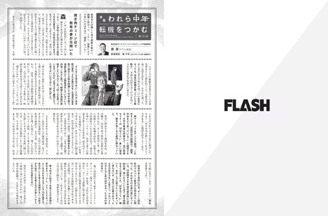 Magazine : ( [Flash] - |23/05/2017| )