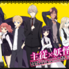 inu-x-boku-ss-anime-27079799-946-556