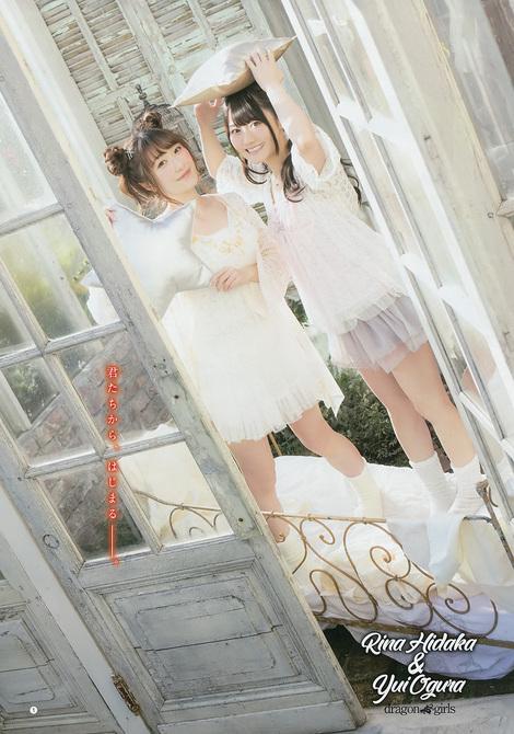 Magazine : ( [Young Gangan] - 2018 / N°2 - Rina Hidaka, Yui Ogura, Nana Owada & Mariri Okutsu Staring )