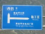 Chine: province du Sichuan