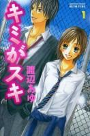 kimi-ga-suki-vol01.jpg