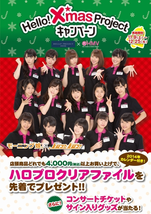 Hello!X'mas Project Campaign morning musume