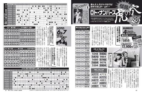 Magazine : ( [Flash] -  31/10/2017  )