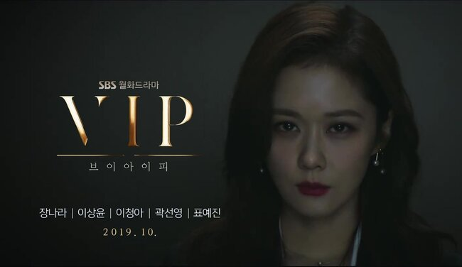 Jang Nara retrouve Oh Ah Rin dans le drama VIP
