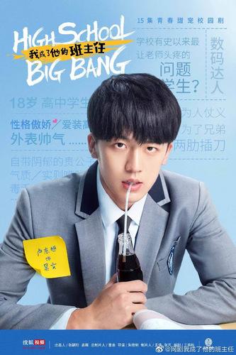 High School Big Bang