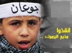 أيام الجوع ..اليرموك