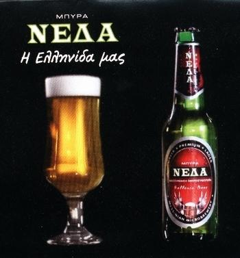neda 2