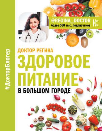 Диабет питание доктор