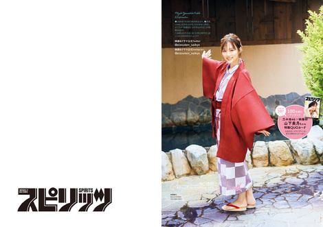 Magazine : ( [Big Comic Spirits] - 2020 / N°20 - Mizuki Yamashita Centric )